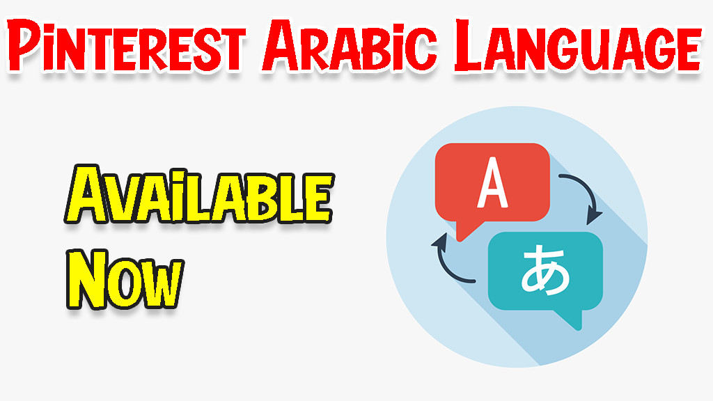 Pinterest Makes Arabic Available as a Language Option